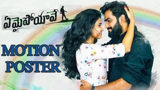 Emaipoyave Movie Motion Poster | Rajeev Sidhartha | Bhavani Chowdhary | TFPC - TFPC