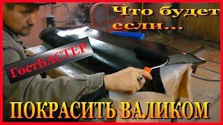 Что будет если ВАЛИКОМ покрасить авто База под лак Маляр уровень Бог #4 ГостБАСТЕР