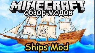����� ����� Minecraft # 51! ����� ��������� (Ships Mod)