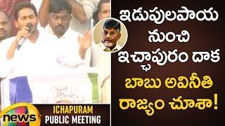 YS Jagan Reveals Chandrababu Naidu Corruption | Jagan Praja Sankalpa Yatra | Mango News - MANGONEWS