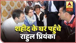 Rahul, Priyanka visit slain CRPF jawan Amit Kumar Kori's family in Shamli - ABPNEWSTV