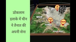 In Graphics: China's military deployment in Dokalm areas reveals revealing satellite photo - ABPNEWSTV