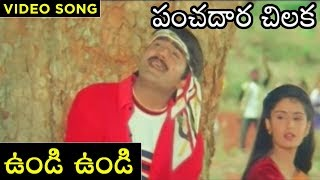 Panchadara Chilaka Movie Video Song Undi Undi | Srikanth | Kausalya | Superhit Songs - RAJSHRITELUGU