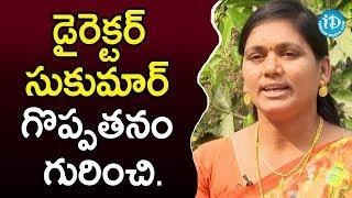 డైరెక్టర్ సుకుమార్ గొప్పతనం గురించి - Singer Gantala Venkata Lakshmi | Talking Movies With iDream - IDREAMMOVIES