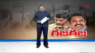 గజగజ lCyclone Gaja:Alert Issued In Andhra's Chittoor, Cyclone Makes Landfall In Tamil Nadu l CVRNEWS - CVRNEWSOFFICIAL
