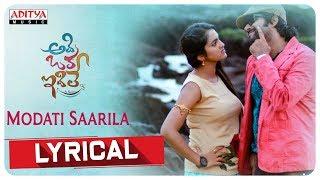 Modati Saarila Lyrical | Adi Oka Idi Le Songs | Swarna Babu Dastagiri - ADITYAMUSIC
