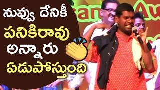 Bithiri Sathi Emotional and Inspiring Speech | Superb Words On Telangana | Rare & Unseen | TFPC - TFPC