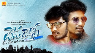 Devadas | Latest Telugu short Film (2018) | TRP Media - YOUTUBE
