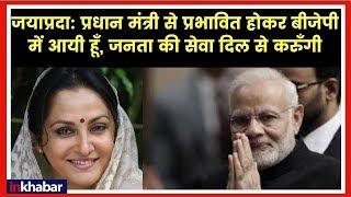 जयाप्रदा ने बीजेपी ज्वाइन की, रामपुर से आजम खान के खिलाफ लड़ सकती है 2019 चुनाव Jaya Prada joins BJP - ITVNEWSINDIA