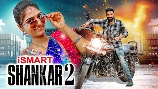 iSMART SHANKAR 2 # 73 ఇస్మార్ట్  శంకర్ 2 Telugu Comedy Shortfilm By Mana Palle Muchatlu - YOUTUBE