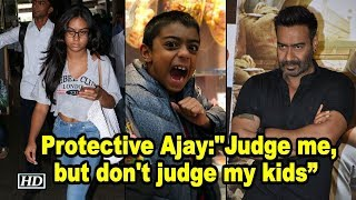 "Protective Ajay Devgn says "" Judge me, but don't judge my kids"" - IANSLIVE"