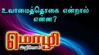 Mozhi Arivom 23-08-2014 Puthiya Thalaimurai Tv Show