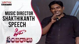 Music Director Shakthikanth Karthick Speech @ Fidaa Sambaralu || Varun Tej, Sai Pallavi - ADITYAMUSIC