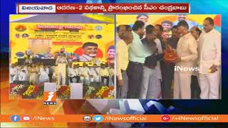 CM Chandrababu Naidu Speech at Adarana 2 Scheme Launch | Vijayawada | iNews - INEWS