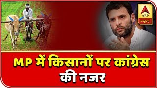 Kaun Banega Mukhyamantri: Farmers made to fill bond for loan waiver in Madhya Pradesh - ABPNEWSTV