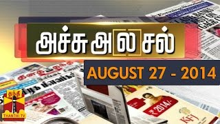 Achu A[la]sal 27-08-2014 Thanthi tv Trending topics in Newspapers today 27-08-14