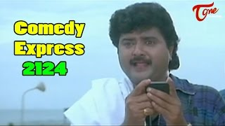 Comedy Express 2124 | Back to Back | Latest Telugu Comedy Scenes | #ComedyMovies - TELUGUONE