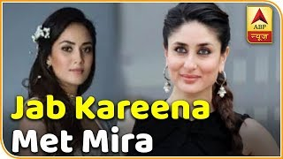 This is what happened When Kareena Kapoor Met Mira Rajput ! - ABPNEWSTV