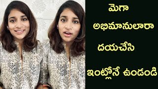 Chiranjeevi Daughter Sushmitha Konidela Suggestion To People On Present Issue - RAJSHRITELUGU
