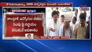 TTD Board Meeting In Tirumala | Likely To Take decision on Contract Workers Salary Hike | CVR NEWS - CVRNEWSOFFICIAL