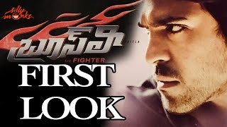 Ram Charan's Bruce Lee Movie First Look