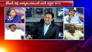 Why TDP Fear over YCP & TRS Federal Friendship? | KCR and Jagan Friendship Effect on AP Politics |P2 - INEWS