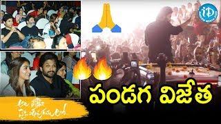 థియేటర్ లో బన్నీ క్రేజ్ చూస్తే మతిపోతుంది | Ala Vaikunthapurramuloo Public Response | iDream Movies - IDREAMMOVIES