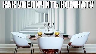 Советы: как расширить пространство небольшой комнаты