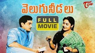 Velugu Needalu Telugu Full Movie | Akkineni Nageswara Rao, Savitri, SVR | TeluguOne - TELUGUONE