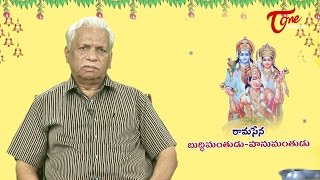 Sri Rama Navami Special - 2015 | Buddhimanthudu - Hanumanthudu | 07 - TELUGUONE