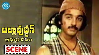 Allauddin Adhbhuta Deepam Movie Scenes - Abdullah and His Wife Came To Kamla Hassan  || Kamal Hassan - IDREAMMOVIES