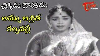 Chikkadu Dorakadu Movie Songs    Amma Ashritha Video Song    NTR, Jayalalitha - TELUGUONE