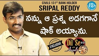 Civil's 131 Rank Holder Sripal Reddy Exclusive Interview || Dil Se With Anjali #131 - IDREAMMOVIES