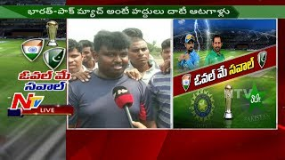ICC Champions Trophy Final Match: People Hungama in Rajahmundry    NTV - NTVTELUGUHD