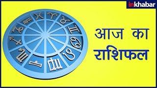 18 july 2018 का राशिफल, Aaj Ka Rashifal, 18 july 2018 Horoscope जानिए Guru Mantra में - ITVNEWSINDIA