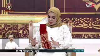 عمان .. دولة المؤسسات والقانون