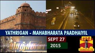 "Yathrigan – Season 4 ""Mahabharata Padhaiyil"" 15-11-2015 Thanthi tv Program"