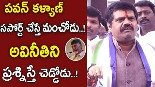 TDP MP Avanthi Srinivas Controversial Comments On Chandrababu naidu  || Avanthi srinivas | inews - INEWS