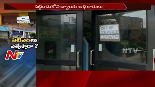 Telugu State People Face Problems with No Cash Boards at ATM || NTV - NTVTELUGUHD