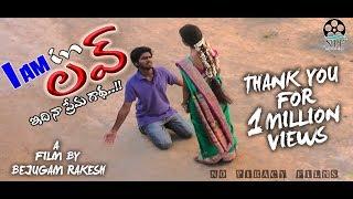 I'm In Love..! || Telugu Short Film || A Cute Love Story ...!! - YOUTUBE