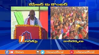 Kodandaram and Revanth Reddy Counter To KCR | On Singareni Problems and Power | iNews - INEWS