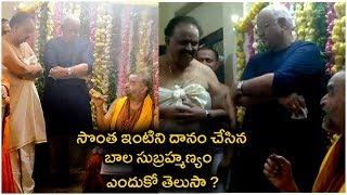 Singer SP Balasubrahmanyam Donated His House To Kanchi Kamakoti Veda Patasala - RAJSHRITELUGU