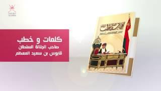 تدشين كتاب (كلمات وخطب حضرة صاحب الجلالة السلطان قابوس بن سعيد المعظم)