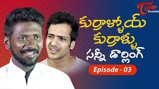 Kurralloy Kurrallu | Telugu Comedy Web Series | Sunny Darling | Episode 3 | by LeninBabuIndian - TELUGUONE