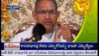 Antharyami - అంతర్యామి - 28th October 2014 - ETV2INDIA