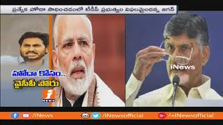 YSRCP Call For AP Bandh On 24th Over AP Special Status | iNews - INEWS