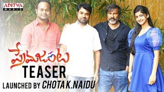 Prema Janta Teaser  Launched by Chota K.Naidu | Prema Janta Movie | Ram Praneeth, Sumaya - ADITYAMUSIC