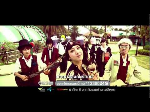 ไอศกรีม (version concert) - Paradox [Official MV]