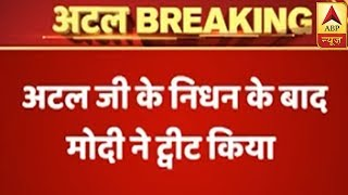 PM Narendra Modi: Atal Ji's Passing Away Is A Personal And Irreplaceable Loss For Me | ABP News - ABPNEWSTV