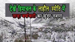 video : हिमाचल के लाहौल-स्पीति में जबरदस्त बर्फबारी से लुढ़का पारा